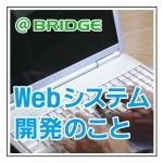Webシステム開発についての記事