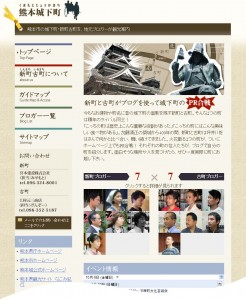 熊本城下町.com