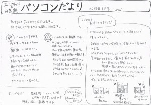 お気楽パソコンだより2013年1月号